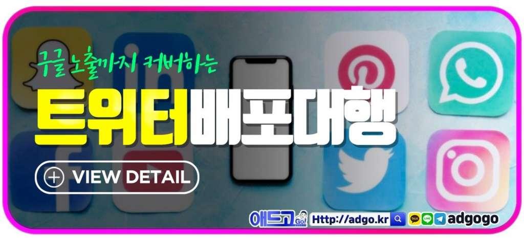 페럿분양광고대행사트위터배포대행