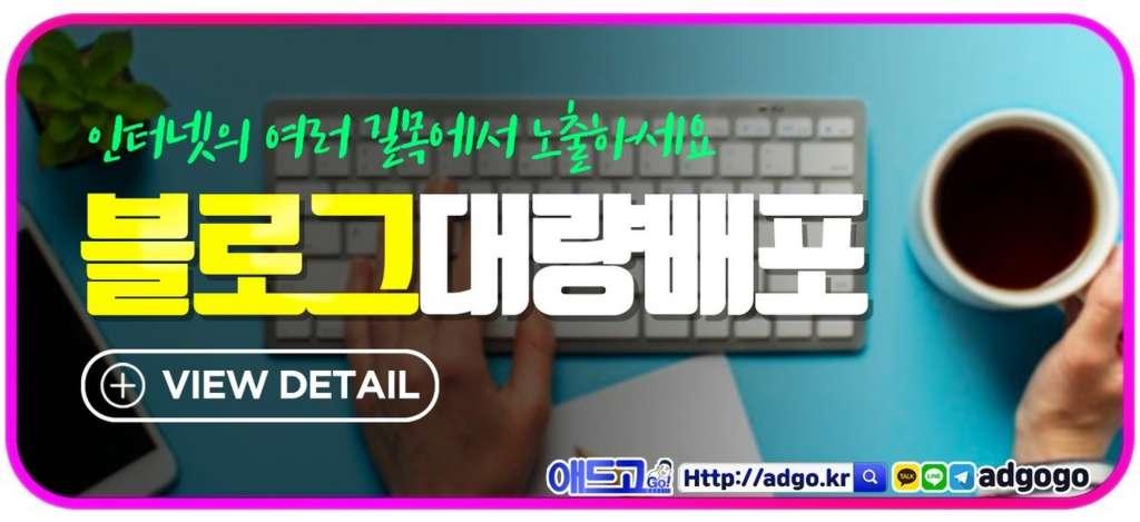 페럿분양광고대행사블로그배포